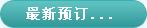 三清山团购网