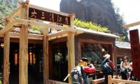 山上酒店:大三清酒店,340元/标间/非周末/不含发票,24小时热水,超实惠