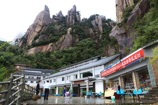 山上酒店:日上山庄580元/三人间/非周末/不含发票,三星级装修条件,低价倾销