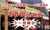 山上酒店:大三清酒店,550元/三人间/2号有房,仅限10间,超实惠