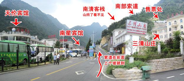 三清山東部山下分布圖