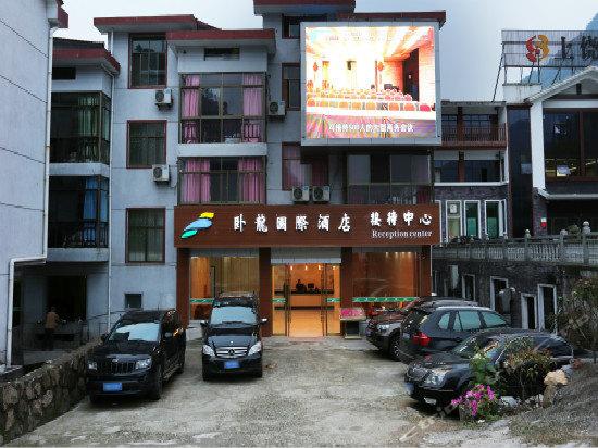 三清山卧龙国际酒店接待中心,240元/标间/周末/不含发票,离东部索道最近的酒店,超方便实惠。