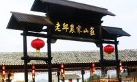 婺源李坑老邱农家山庄,200元/标间/周末,星级农家乐,景区入口,非常方便