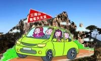 三清山散客拼团:285元/人(门票+索道+导游)特价,只限东部索道往返,超级实惠。