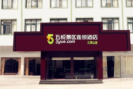 三清山五悦连锁酒店,160元标间/平时,东部山下酒店,不含早不含发票,准四星标准,非常实惠。