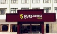 三清山五悦连锁酒店,420元/标间/(十一黄金周1-5号),东部山下酒店,含早不含发票,准四星标准,非常实惠。