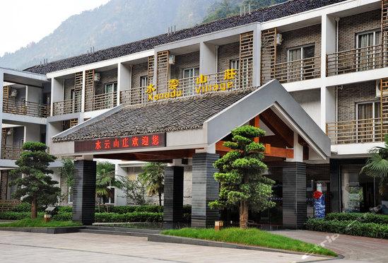 水云山庄,仅售280元/标间/不含发票/周末,东部四星级酒店,环境一流,设施豪华。