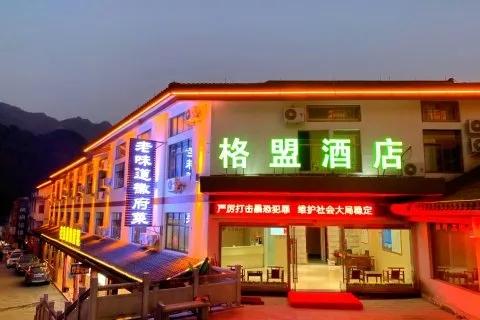 三清山格盟酒店,160元/双人间或单间大床,东部金沙索道对面,位置绝佳。